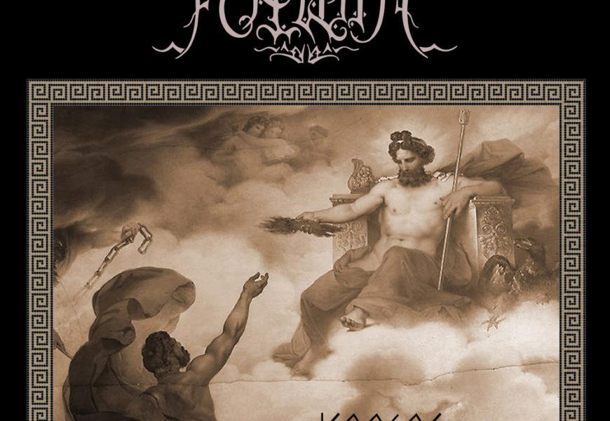 KAWIR (GRE) – ΙΣΟΘΕΟΣ, 2012