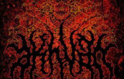 AKHVAN – Izeshne 33.4, 2014