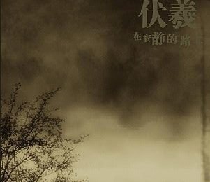 FU XI [伏羲] (CHN) – The quiet road [在寂静的路上], 2009