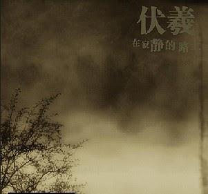 FU XI [伏羲] (CHN) – The quiet road [在寂静的路上], 2009