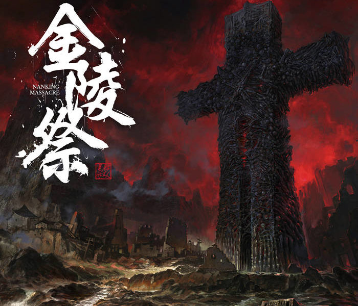 BLACK KIRIN (黒麒) (CHN) – The Nanking massacre (金陵祭), 2017