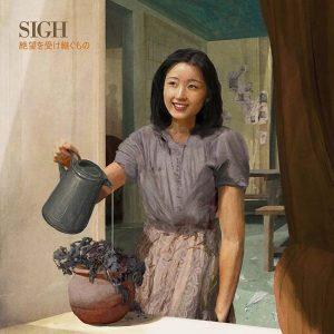SIGH (JPN) – Heir to despair, 2018