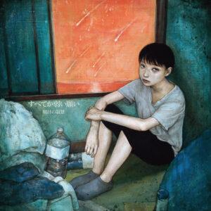 "Portada del álbum ""Wishes."" de Asunojokei."